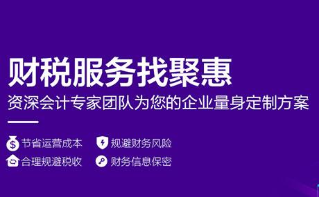 聚惠企业登记网