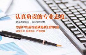立信联华财税网