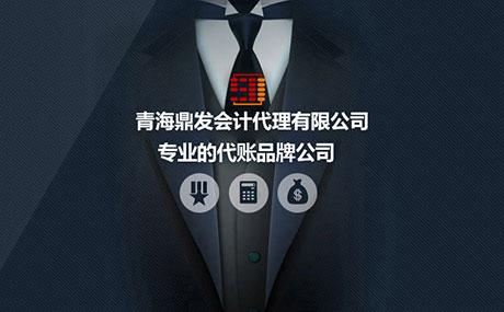 鼎发会计网