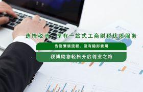 税博财务网