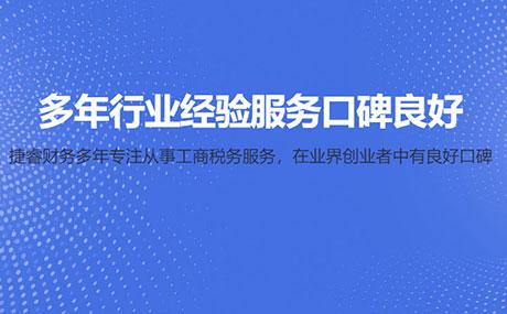 捷睿财务网