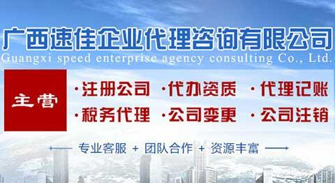 速佳企业咨询网