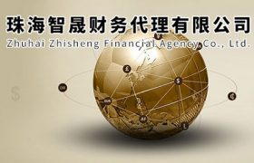 智晟财务网