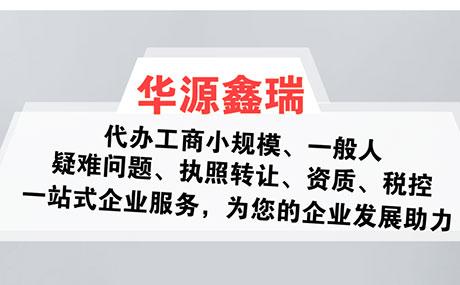 华源鑫瑞商务网