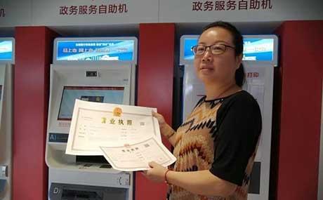 武汉市民之家开通24小时自助办理企业注册