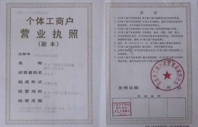 青岛注册个体工商户需要哪些材料?