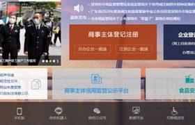 深圳市企业注册档案查询、违法记录证明开通网上办理服务