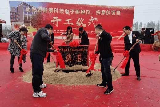 比耐思健康科技(浙江)有限公司举行开工奠基仪式