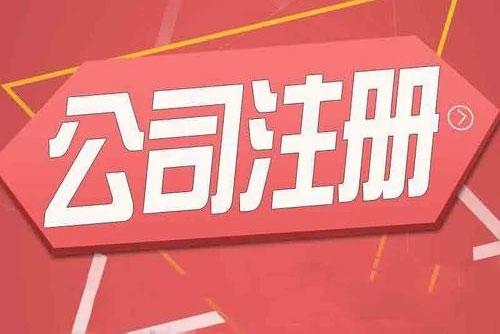 2020年北京注册公司的流程介绍