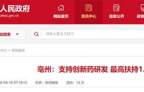 亳州:支持企业创新药研发