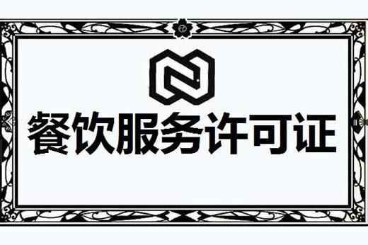 青岛餐饮公司注册办理流程和材料介绍