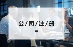 在北京注册公司需要满足哪些条件?