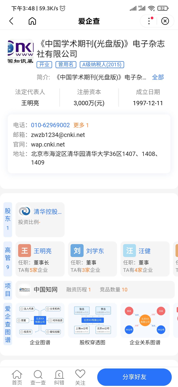 《中国学术期刊(光盘版)》电子杂志社有限公司
