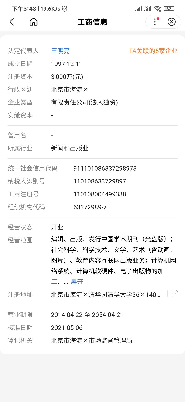 中国知网私人企业