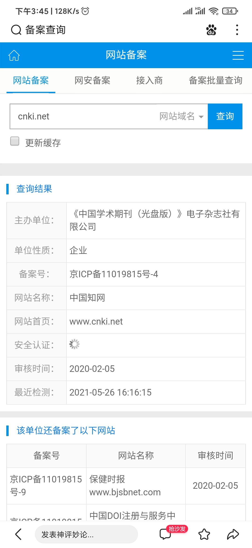 中国知网网站备案