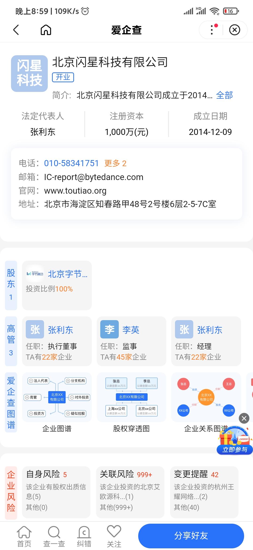 北京闪星科技有限公司
