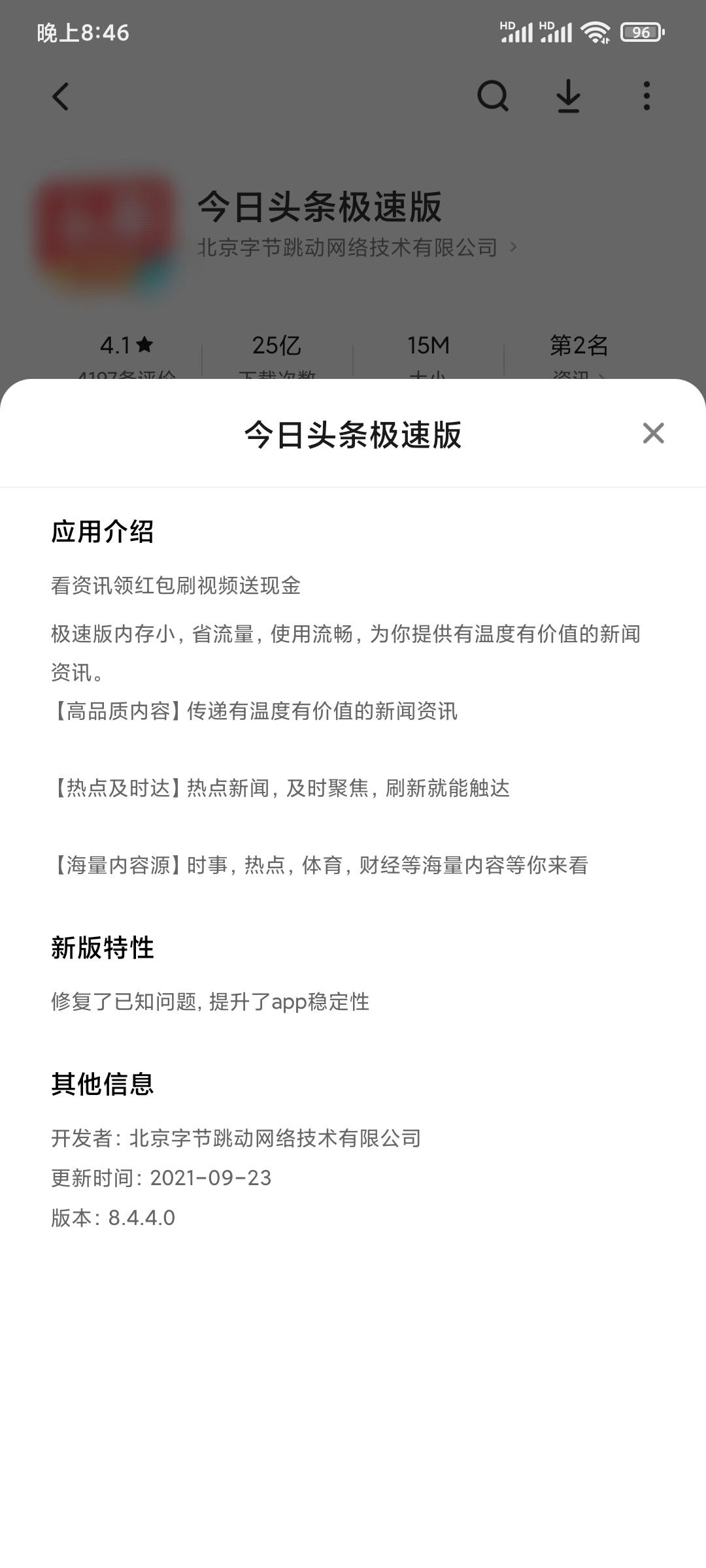 今日头条极速版APP开发者是北京字节跳动